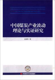 中国煤炭产业波动理论与实证研究