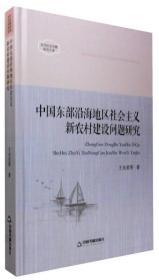 当代社会问题研究文库:中国东部沿海地区社会主义新农村建设问题研究