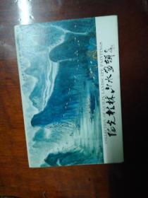 阳光桂林山水画辑明信片