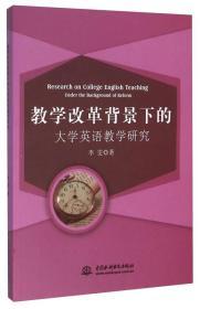 正版qx-9787517034971-教学改革背景下的大学英语教学研究