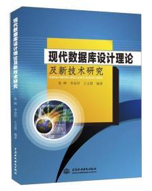 现代数据库设计理论及新技术研究