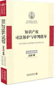 知识产权司法保护与审判指导(2015年第1辑 总第1辑)