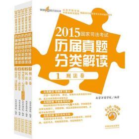 9787509358207-hs-2015国家司法考试 历届真题分类解读( 全五卷)
