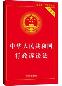 中华人民共和国行政诉讼法实用版(2014最新版)