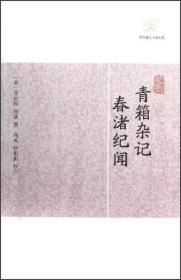 青箱杂记•春渚纪闻