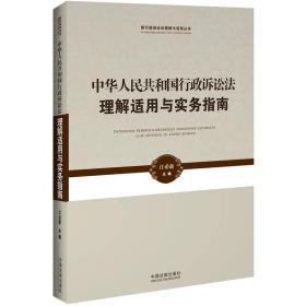 中华人民共和国行政诉讼法理解适用与实务指南