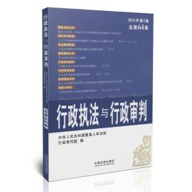 行政执法与行政审判(2014年第2集·总第64集)