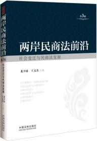 9787509358429-ha-两岸民商法前沿社会变迁与民商法发展(*3辑)