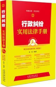 行政纠纷实用法律手册(23)
