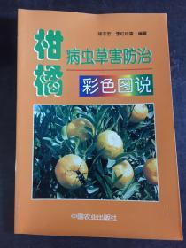 柑橘病虫草害防治彩色图说