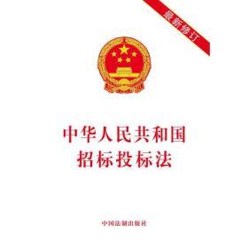 中华人民共和国招标投标法(最新修订)