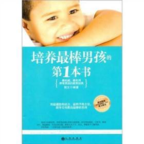 培养最棒男孩的第1本书