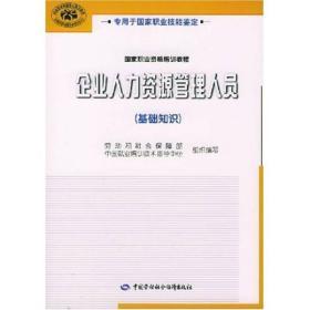国家职业资格培训教程:企业人力资源管理人员(基础知识)