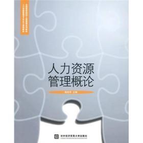 人力资源管理概论