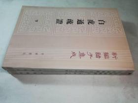 新编诸子集成——白虎通疏证(上下)