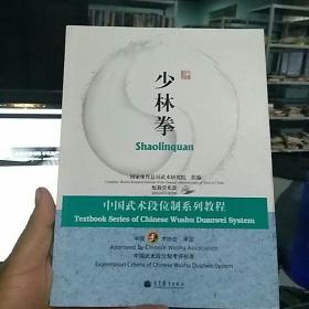 中国武术段位制系列教程:少林拳(含光盘2张)
