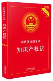 知识产权法 实用版法规专辑(新4版)