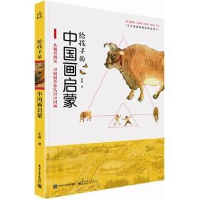 给孩子的中国画启蒙