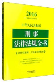 2016-中华人民共和国刑事法律法规全书-含典型案例.立案及量刑标准_9787509369074