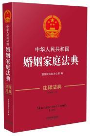 中华人民共和国婚姻家庭法典 注释法典
