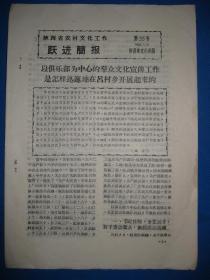 50年代旧报纸 跃进简报 1958年7月15日