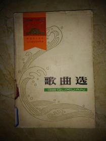 歌曲选1949 -1979(建国三十周年辽宁省文艺创作选)