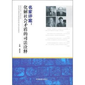 名家评案:化解社会矛盾的司法诠释