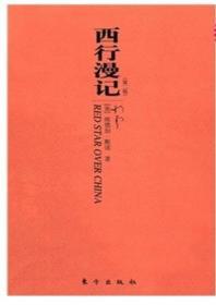 西行漫记(原名)红星照耀中国