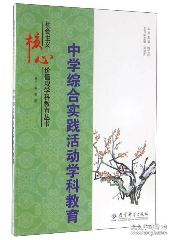 社会主义核心价值观学科教育丛书 中学综合实践活动学科教育