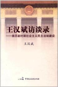 王汉斌访谈录:亲历新时期社会主义民主法制建设