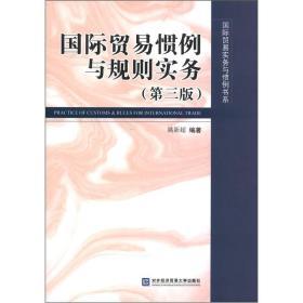 国际贸易实务与惯例书系:国际贸易惯例与规则实务(第3版)