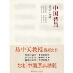 全球通VIP大讲堂之文化讲座实录:中国智慧