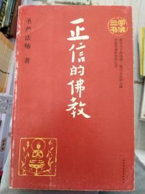 学佛三书,正信的佛教 单本出售