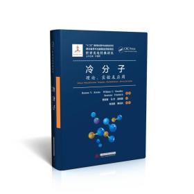 冷分子:理论、实验及应用