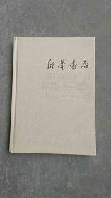 精装红色记忆..新华书店光辉80周年【从延安1937.....到新中国2017】彩图版600付