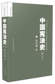 中国宪法史:修订本