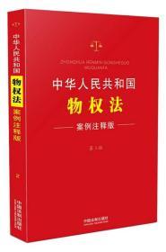 中华人民共和国物权法(案例注释版 第三版)