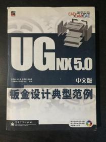 CAD/CAM/CAW教学基地:UG NX5.0中文版钣金设计典型范例