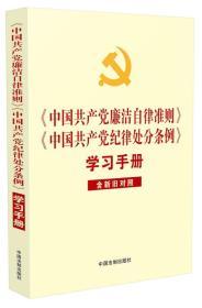 现货-中国共产党廉洁自律准则 中国共产党纪律处分条例 学习手册(含新旧对照)