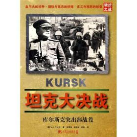 坦克大决战:库尔斯克突出部战役