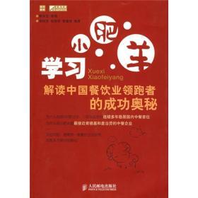 普华经管·正略钧策:学习小肥羊解读中国餐饮业领跑者的成功奥秘