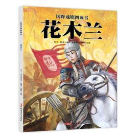 国粹戏剧图画书:花木兰(精装绘本)