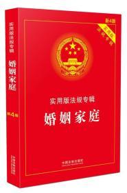 正版婚姻家庭-实用版法律专辑-新4版-实用版本书编委会中国法制出版社9787509370148