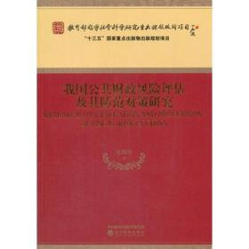 我国公共财政风险评估及其防范对策研究 吴俊培 经济科学出版社 9787514183467