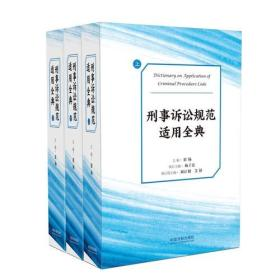 9787509370209-hs-刑事诉讼规范适用全典(全三册)