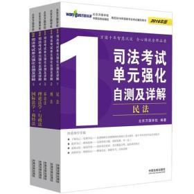 9787509370308-hs-2016年版:司法考试单元强化自测及详解(全5册)