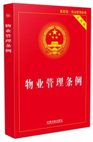 物业管理条例-最新版-实用版 本书编委会 中国法制出版社 2016年03月01日 9787509370247