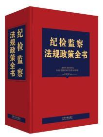 正版yj-9787509370193-纪检监察法规政策全书