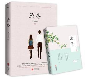 【二手包邮】忍冬 Twentine 青岛出版社