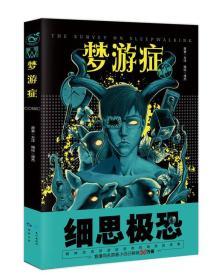 梦游症漫画方洋长江出版社9787549252930